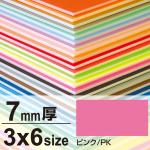 ニューカラーボード 7mm厚 3×6 ピンク