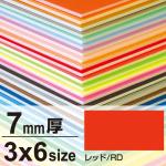 ニューカラーボード 7mm厚 3×6 レッド