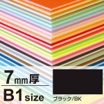 ニューカラーボード 7mm厚 B1 ブラック