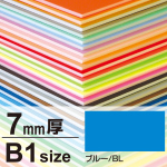 ニューカラーボード 7mm厚 B1 ブルー