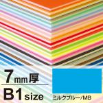 ニューカラーボード 7mm厚 B1 ミルクブルー