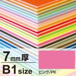 ニューカラーボード 7mm厚 B1 ピンク