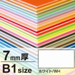ニューカラーボード 7mm厚 B1 ホワイト