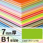 ニューカラーボード 7mm厚 B1 イエローグリーン