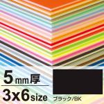ニューカラーボード 5mm厚 3×6 ブラック
