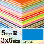 ニューカラーボード 5mm厚 3×6 ブルー