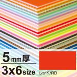 ニューカラーボード 5mm厚 3×6 レッド