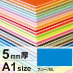 ニューカラーボード 5mm厚 A1 ブルー