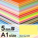 ニューカラーボード 5mm厚 A1 クリーム