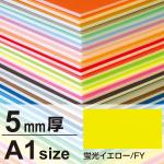 ニューカラーボード 5mm厚 A1 蛍光イエロー