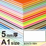 ニューカラーボード 5mm厚 A1 ホワイト