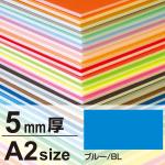 ニューカラーボード 5mm厚 A2 ブルー