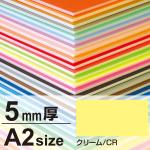 ニューカラーボード 5mm厚 A2 クリーム