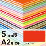 ニューカラーボード 5mm厚 A2 レッド