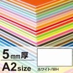 ニューカラーボード 5mm厚 A2 ホワイト