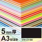 ニューカラーボード 5mm厚 A3 ブラック
