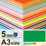 ニューカラーボード 5mm厚 A3 グリーン