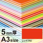 ニューカラーボード 5mm厚 A3 レッド