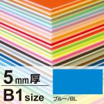 ニューカラーボード 5mm厚 B1 ブルー