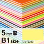 ニューカラーボード 5mm厚 B1 クリーム