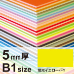 ニューカラーボード 5mm厚 B1 蛍光イエロー