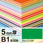 ニューカラーボード 5mm厚 B1 グリーン