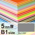 ニューカラーボード 5mm厚 B1 グレー