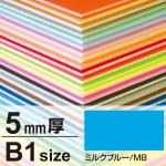 ニューカラーボード 5mm厚 B1 ミルクブルー
