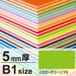 ニューカラーボード 5mm厚 B1 イエローグリーン