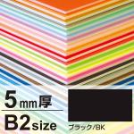 ニューカラーボード 5mm厚 B2 ブラック