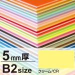 ニューカラーボード 5mm厚 B2 クリーム