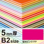 ニューカラーボード 5mm厚 B2 蛍光ピンク