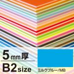 ニューカラーボード 5mm厚 B2 ミルクブルー