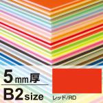 ニューカラーボード 5mm厚 B2 レッド