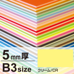 ニューカラーボード 5mm厚 B3 クリーム