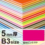 ニューカラーボード 5mm厚 B3 蛍光ピンク