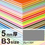 ニューカラーボード 5mm厚 B3 グレー