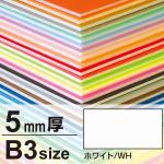 ニューカラーボード 5mm厚 B3 ホワイト