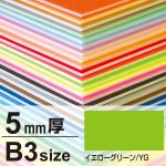 ニューカラーボード 5mm厚 B3 イエローグリーン
