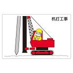 作業予定マグネット板 表記:杭打工事 (301-22)