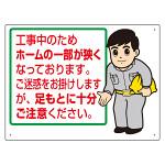 お願い看板 表示内容:工事中のためホームの一部… (301-57)