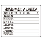 法令許可票 建築基準法による確認済 素材:エコユニボード (302-01A)
