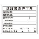 法令許可票 建設業の許可票 材質:エコユニボード (302-03A)