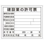 法令許可票 建設業の許可票 材質:鉄板 (普通山) (302-04B)