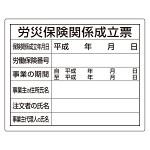 法令許可票 労災保険関係成立票 材質:鉄板 (普通山) (302-08)