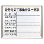 法令標識・許可票 アルミ額縁付 表記:登録電気工事業者届出済票 (302-11)