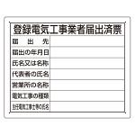 法令標識・許可票 エコユニボードのみ 表記:工事業者届出済票 (302-111)