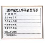 法令標識・許可票 アルミ額縁付 表記:登録電気工事業者登録票 (302-12)