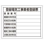 法令標識・許可票 エコユニボードのみ 表記:工事業者登録票 (302-121)