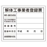 法令許可票 表記:解体工事業者登録票 (302-14)